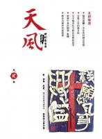 Đế Quốc Thiên Phong